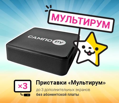 Мультирум в цифровом ТВ от Сампо.ру