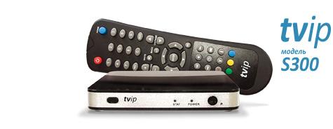 Внешний вид приставки TVIP S300